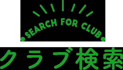 クラブ検索