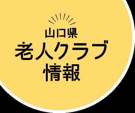 山口県老人クラブ情報